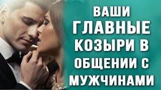 видео Советы, как заинтересовать мужчину