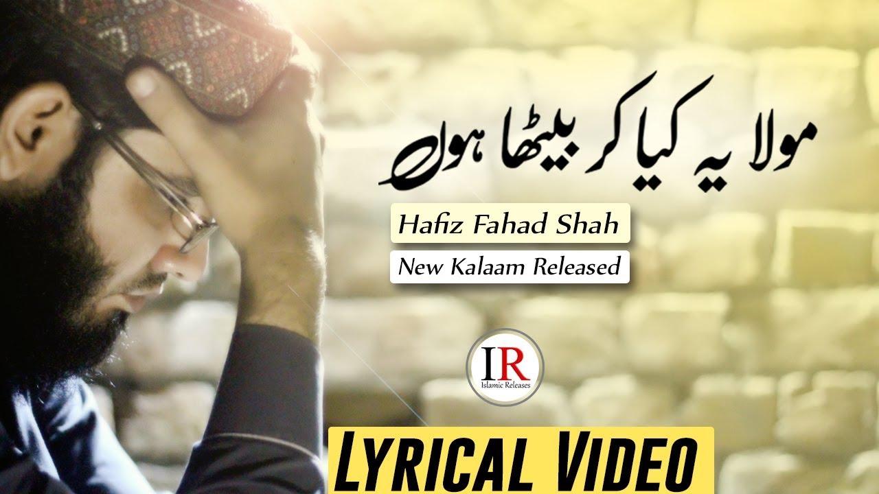 Maula Ye Kia Kar Betha Hun, Lyrical Video, Hafiz Fahad Shah New Kalaam Released, Islamic Releases
