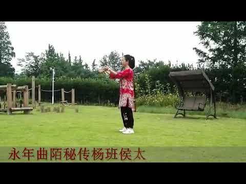 秘傳楊班侯太極拳 簡易36式 李占英大師 入室弟子 劉嬌蓮演練 - YouTube