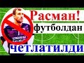 Расман Игнатий Нестеров футболдан четлатилди mp3