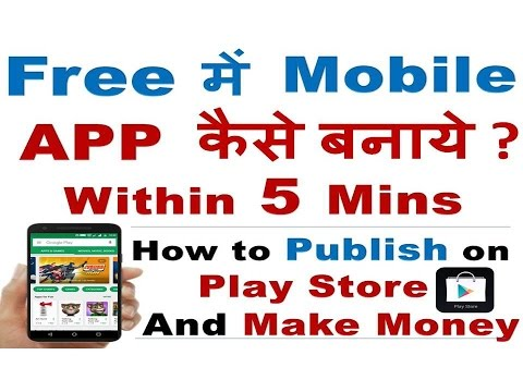 Hindi How To Create Your Own App For Android 100 Free How To Make Your Own Android App