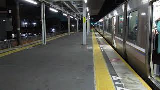 JR西日本 223系2000番台+223系1000番台 新快速 網干行き  南草津駅  20180111