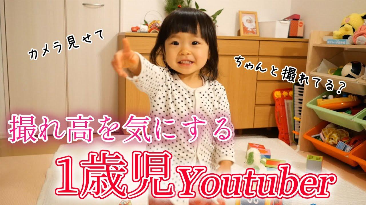 【ちゃんと撮れてる??】 撮れ高を気にする1歳児Youtuber【憧れのジャンプ特訓中】