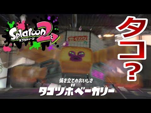 ヒーローモード ボス01【もはやパン】「Splatoon2(スプラトゥーン2)」ちょっとおもしろい実況プレイ