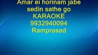 Ami hele dhule jabo sosan ghate Karaoke 9932940094
