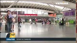 видео Ситуация в Турции, август 2016. Прямое включение из аэропорта Анталии
