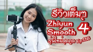 รีวิวเต็มๆ Zhiyun Smooth 4 รุ่นใหม่สุดคูล [Ep.116]