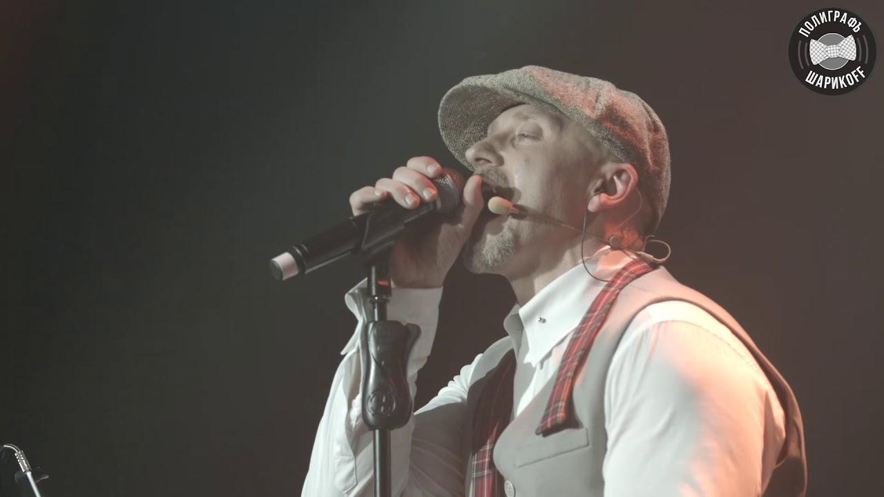 Полиграф ШарикOFF & Orchestra Мурка live