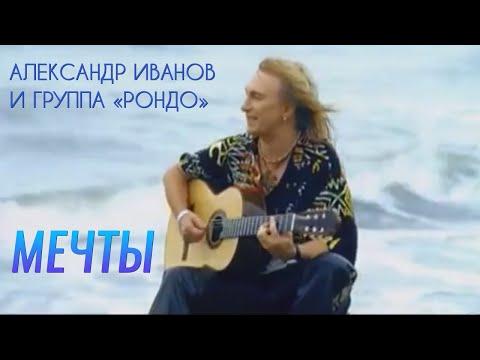 Александр Иванов — «Мечты» (ОФИЦИАЛЬНЫЙ КЛИП, 2005)