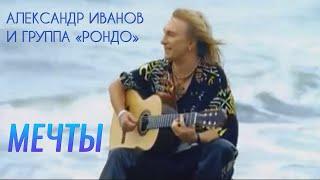 Download Александр Иванов — «Мечты» (ОФИЦИАЛЬНЫЙ КЛИП, 2005) Mp3 and Videos