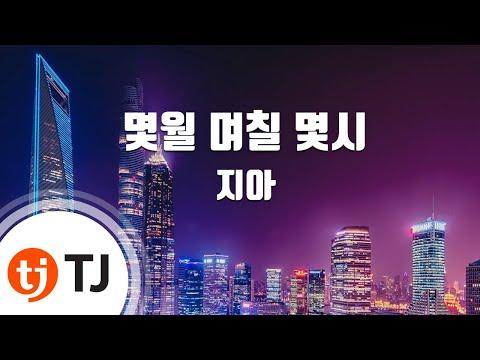 [TJ노래방] 몇월며칠몇시 - 지아(Feat.마이티마우스) / TJ Karaoke