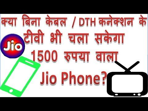 अब jio phone टीवी भी चलायेगा ? Jio Phone se chalega TV DTH chahiye na Cable connection