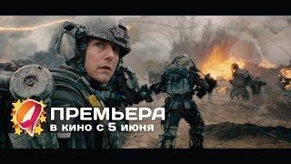 Грань будущего (2014) HD трейлер | премьера 5 июня