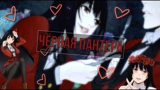 Черная пантера - [AMV] Аниме клип 18+🔥