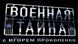 Военная тайна с Игорем Прокопенко (18.02.2017) Часть 2