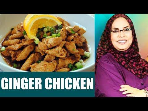 Ginger Chicken - Dawat e Rahat 13 November 2017 | Abb Takk News