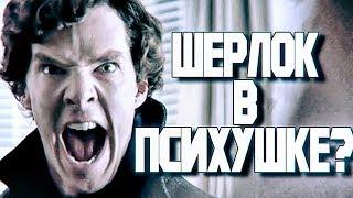 Шерлок в психиатрической больнице!