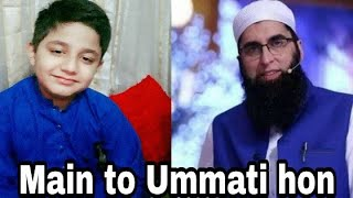 Mai to Ummati hn || Beautiful Orignal  Naat  by Junaid Jamshed ||9 years old cute boy