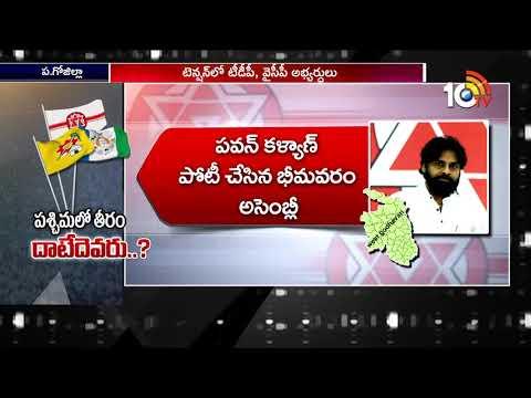 Janasena Impact on West Godavari Election Results   AP Elections 2019   10TV News