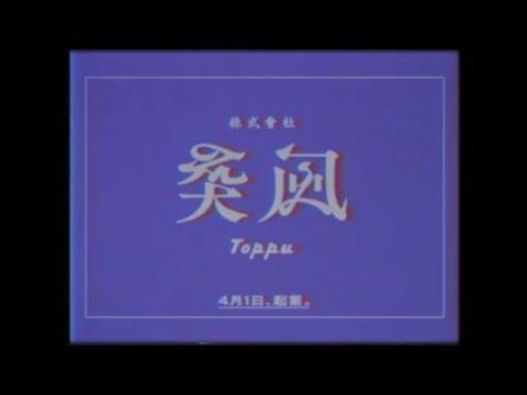 株式會社 突風 イメージビデオ