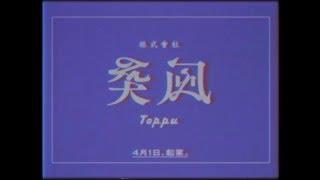 株式會社 突風 イメージビデオ thumbnail
