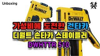디월트  손타카 / DEWALT  DWHTTR510  …