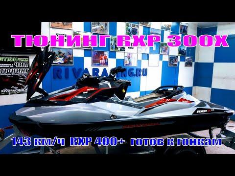 very fast rxp 300 x 2018 - 143 km/h
