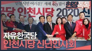 1월 14일 자유한국당 인천시당 신년인사회