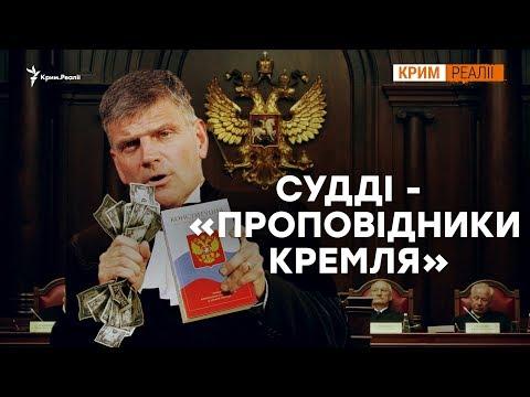 Хто в Криму судить українців? | Крим.Реалії