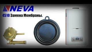 Не включается газовая колонка Neva (Нева) 4510. Ремонт, замена мембраны(Как самостоятельно починить газовую колонку., 2016-11-27T19:37:11.000Z)
