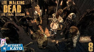 The Walking Dead: The Final Season(Ep.3) - Зламані іграшки! У НИХ Є ДУША?! #8