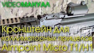 Кронштейн Коліматорних Прицілів Aimpoint Micro T1 для АК | УСТАНОВКА