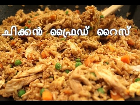 Chicken fried rice making malayalam kerala style youtube forumfinder Gallery