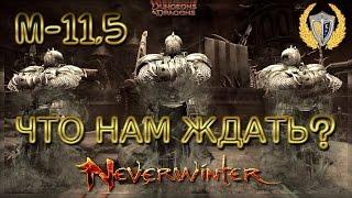 Обзор модуля 11,5 игра Neverwinter online