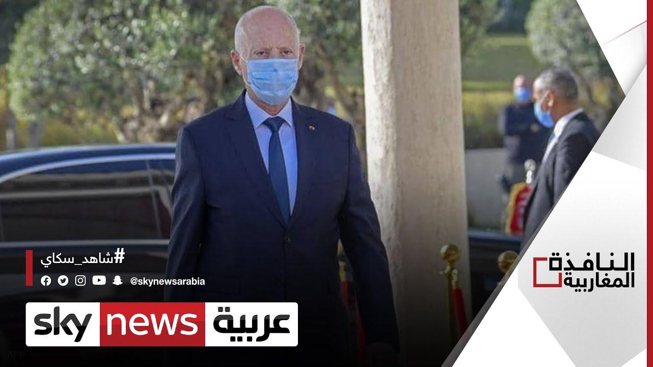 الرئيس التونسي: لن نقبل المقايضة بحق التونسيين | النافذة المغاربية