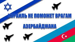 Израиль не поможет врагам Азербайджана
