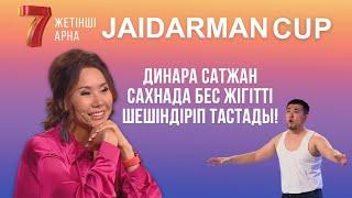 ДИНАРА САТЖАН САХНАДА 5 ЖІГІТТІ ШЕШІНДІРІП ТАСТАДЫ | Боранқұл құрамасы | Jaidarman Cup|Жайдарман Кап