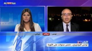 تونس: غياب مظاهر التغيير والاصلاح بعد مرور 5 سنوات على الثورة
