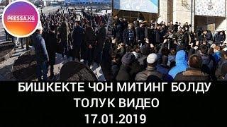 Чон Митинг Бишкек толук видео 17.01.2019