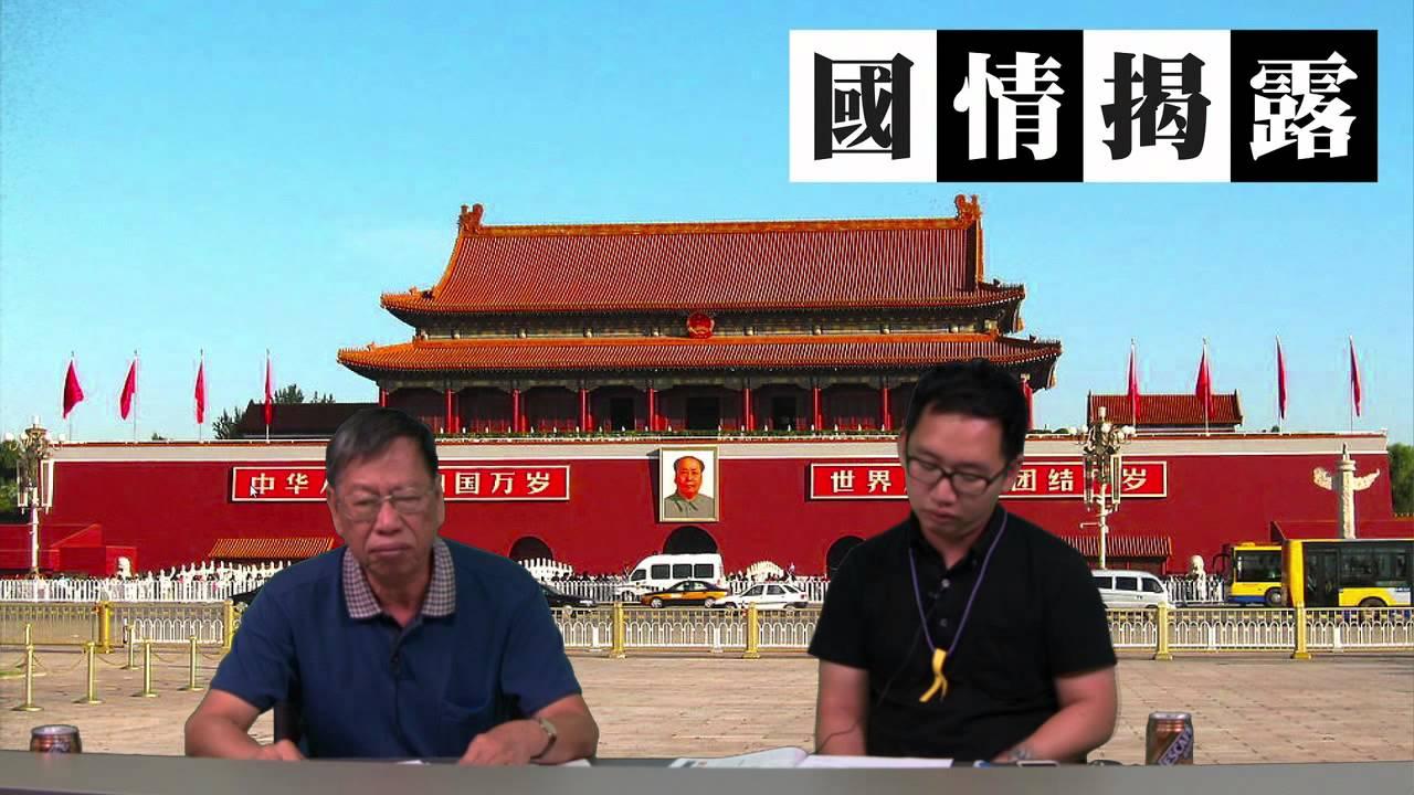 土共與富豪的矛盾/富二代禍港央民〈國情揭露〉2014-10-29-b - YouTube
