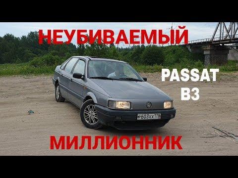 ОБЗОР VW PASSAT B3 1992г.ТЕСТ-ДРАЙВ / НЕУБИВАЕМЫЙ / ПРОСТОЯЛ 1 ГОД