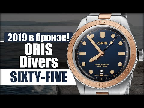 Divers Sixty-Five. Первые серийные Oris в бронзе!
