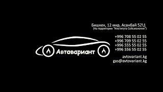 АВТОВАРИАНТ - Установка Газового Оборудования