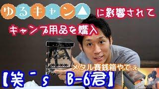 ゆるキャンに影響されてキャンプ用品を購入【笑´s B-6 君(メタル賽銭箱)】