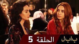 Babil الاختيار الحقلة 5 (الترجمة الكتابية باللغة العربية)