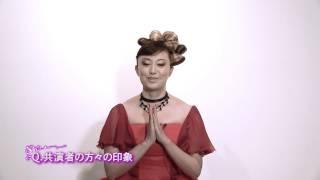 『SUPER GIFT!』出演 森奈みはるさんよりコメントが届きました! 梅田...