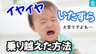 【イヤイヤ】おむつ替えを嫌がる赤ちゃんや離乳食を投げる赤ちゃん。ママの対処法