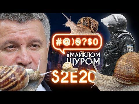 Порошенко, Аваков, Косюк та багато тварин: #@)₴?$0 з Майклом Щуром #20