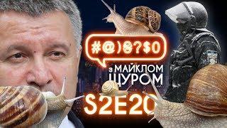 Порошенко, Аваков, Косюк та багато тварин: #@)₴?$0 з Майклом Щуром #20 with eng subs