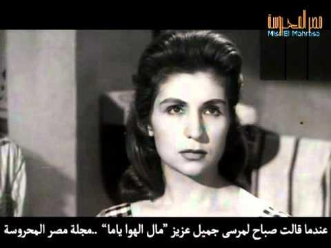 d39a97134 *عندما قالت صباح لمرسى جميل عزيز' مال الهوا ياما ' فى مصر المحروسة
